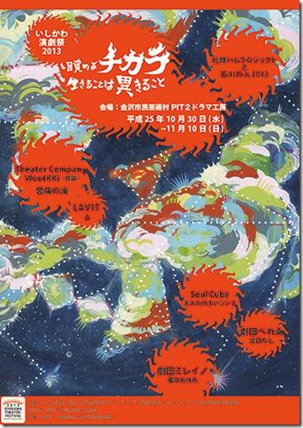 石川演劇祭フライヤー表