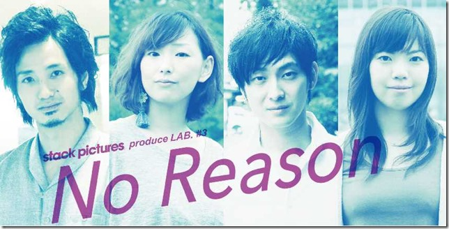 no_reason_omote